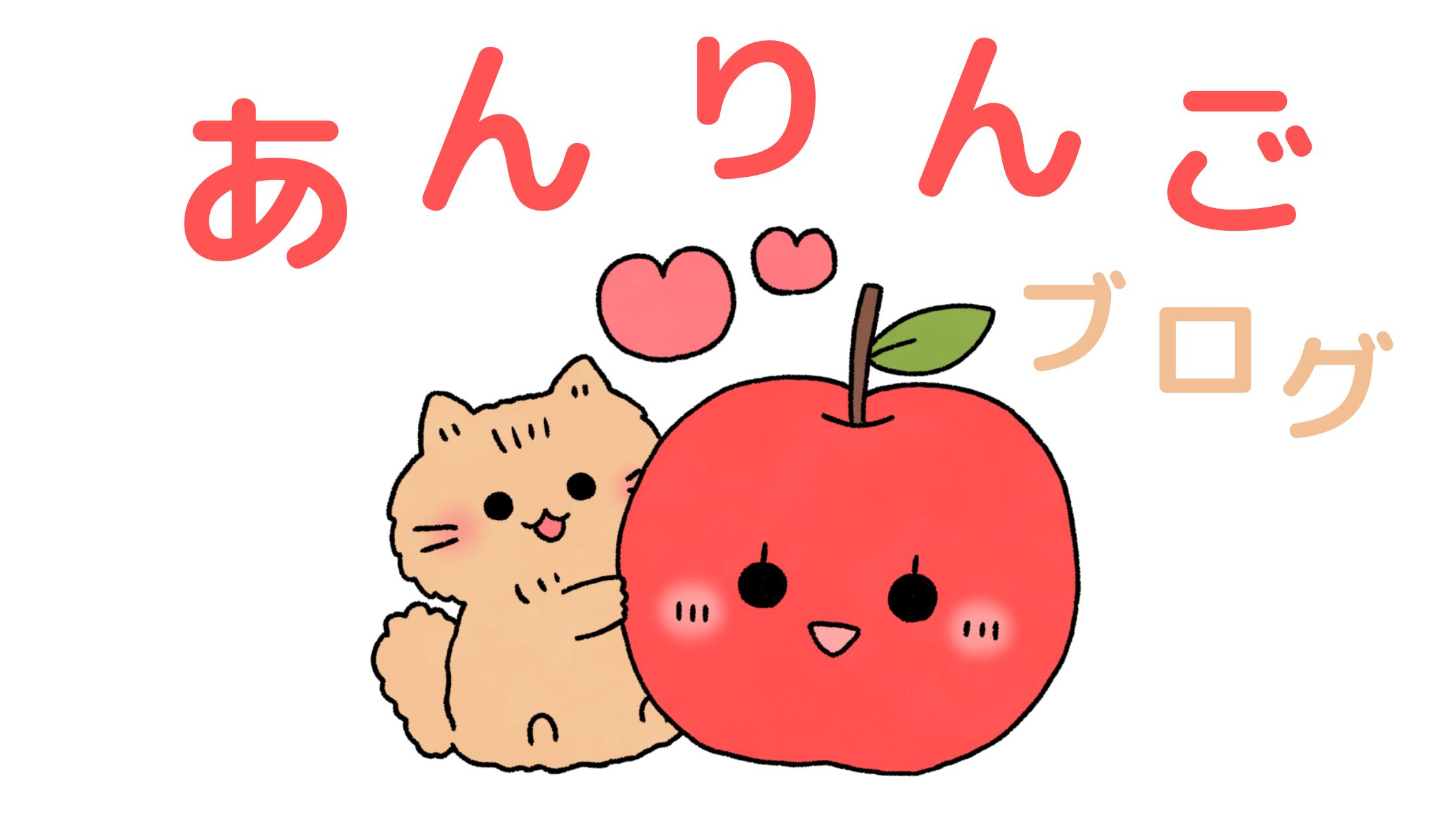 あんりんごブログ